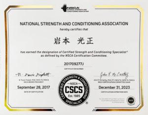 岩本トレーナーのトレーナー資格証(NSCA-CSCS)
