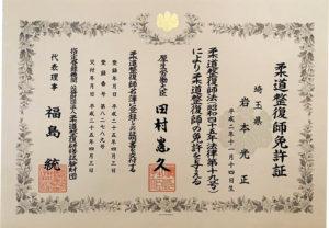 岩本トレーナーのトレーナー資格証(柔道整復師)