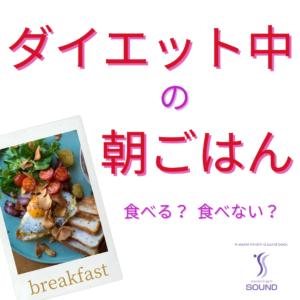 ダイエット中の朝ごはん