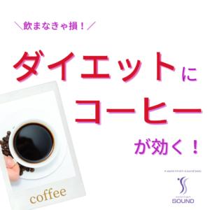 ダイエットにコーヒーが効く!