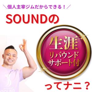 SOUNDの生涯リバウンドサポートについて
