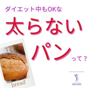 太らないパンって?